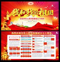 新中国成立七十周年宣传展板