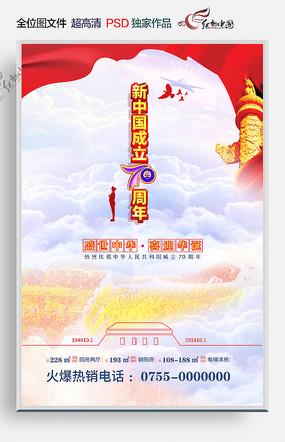 喜庆建国70周年国庆节宣传海报