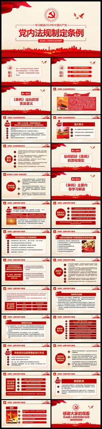 学习解读中国共产党党内法规制定条例PPT