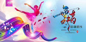 艺术舞蹈海报 PSD
