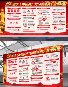 一张图解中国共产党问责条例展板