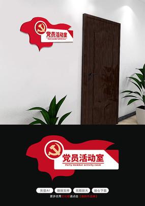 原创党建科室牌社区党建门牌设计