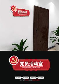 原创党员活动室走廊党建门牌党建文化墙