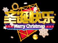 原创元素圣诞快乐立体字
