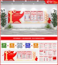 政府机关党建制度党建文化墙设计