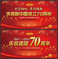 中国成立70周年宣传栏