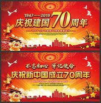 中国成立70周年宣传展板