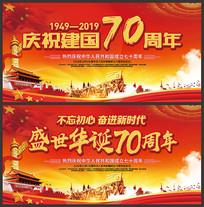 中国成立70周年宣传展板模板