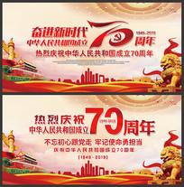 中国成立70周年宣传展板设计