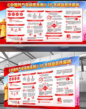 中国共产党问责条例十大特点展板