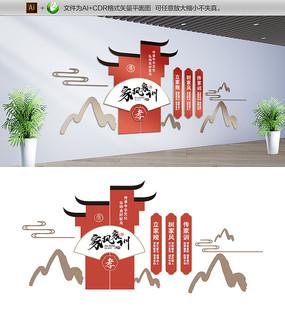 中式创意家风家训社区文化墙