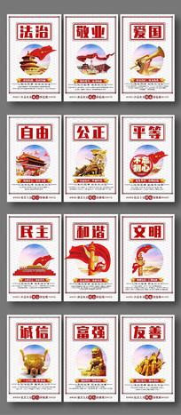 中式社会主义核心价格观展板