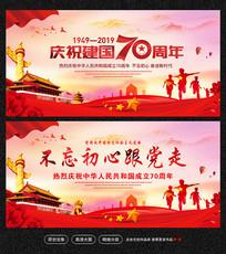 2019建国70周年晚会背景板
