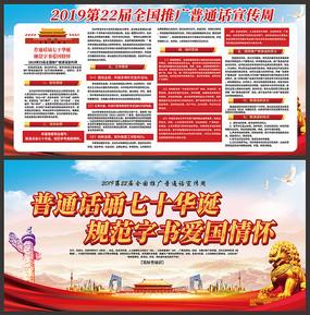 2019全国推广普通话宣传周活动展板