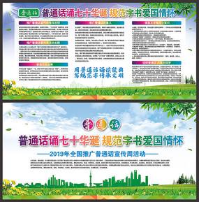 2019推广普通话宣传周活动展板