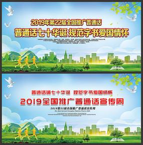 2019推广普通话宣传周宣传展板