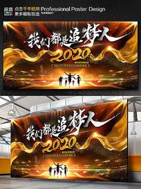 2020公司企业年终会议背景