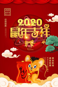 2020鼠年吉祥海报