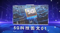 5G科技时代发展PR模板
