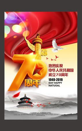 70周年国庆海报设计