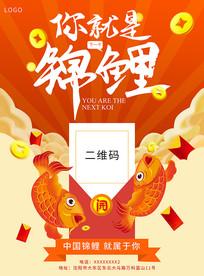 创意新年锦鲤海报