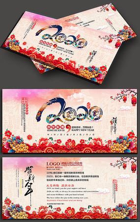 创意喜庆2020新年贺卡设计