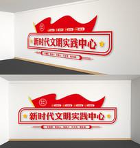 党建新时代文明实践中心雕刻文化墙