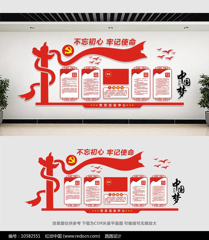 党员活动室文化墙设计图片