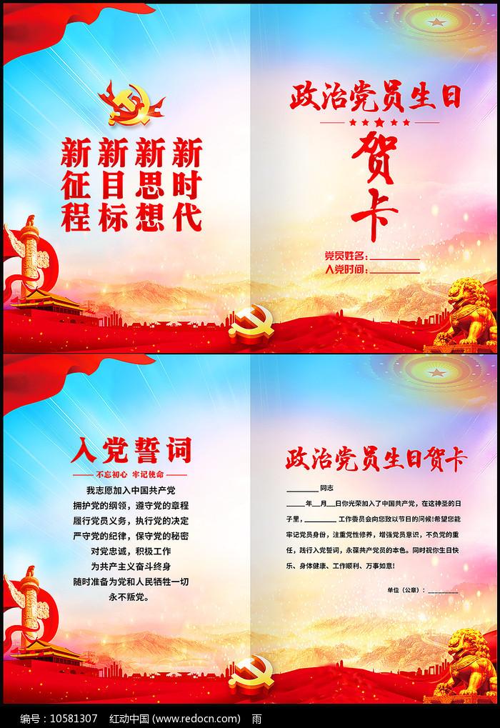 党员政治生日贺卡模板图片
