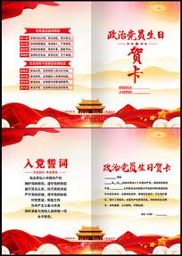 党员政治生日贺卡设计 PSD