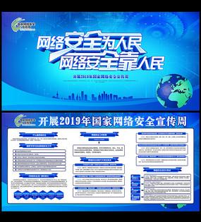 大气2019国家网络安全宣传栏展板
