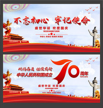 大气2019建国70周年国庆节展板