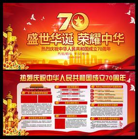 大气国庆节70周年展板 PSD