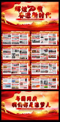 大气国庆节建国70周年展板