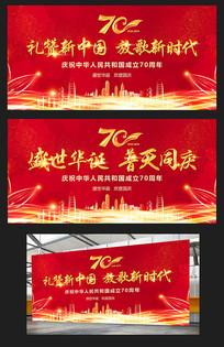大气红色建国70周年庆典晚会舞台背景设计