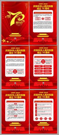 大气红色建国70周年宣传展板