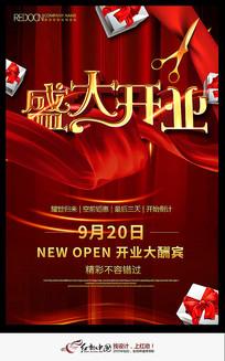 大气红色盛大开业促销活动海报