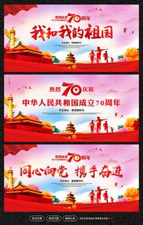 大气建国70周年十一国庆节舞台背景板