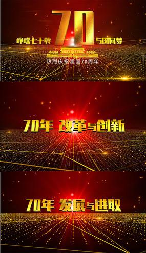 大气粒子建国70周年视频模板