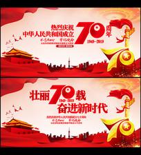 大气新中国成立70周年宣传背景展板
