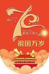 国庆节70周年宣传吊旗