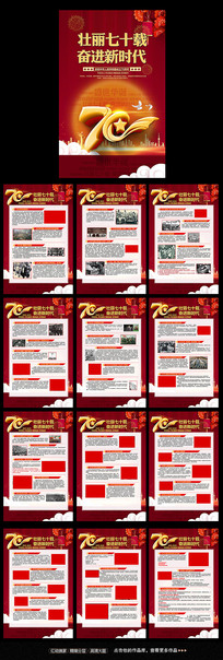国庆节建国70周年大事件展板