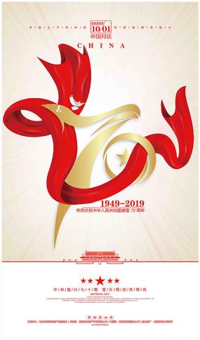 国庆节建国70周年海报设计