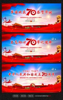 国庆节庆祝建国七十周年展板背景