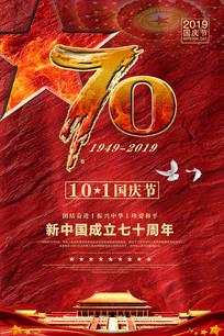 国庆节宣传海报设计