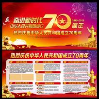 国庆七十周年宣传展板
