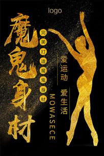 黑金大气我爱健身健身运动海报模板