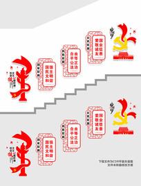 核心价值观党建楼梯文化墙