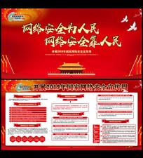红色2019网络安全宣传周宣传栏展板