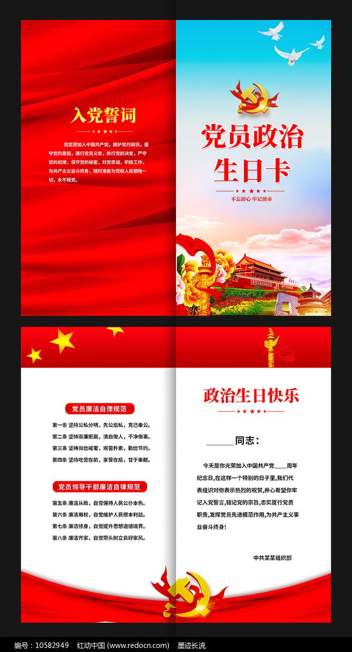 红色党员政治生日贺卡设计图片
